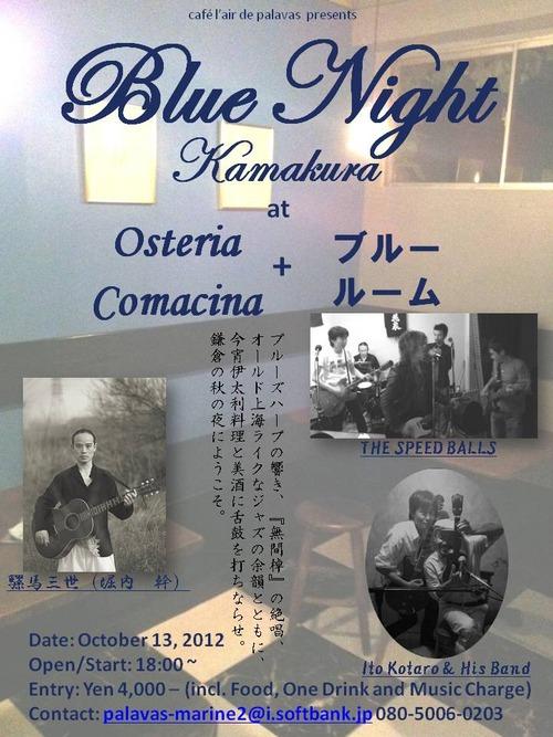 blue night kamakura