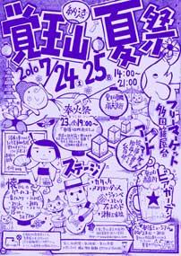 2010_natsu_s
