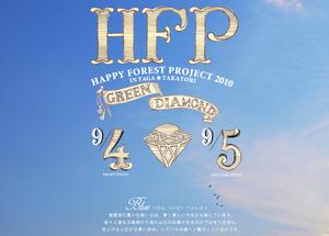 hfp2010