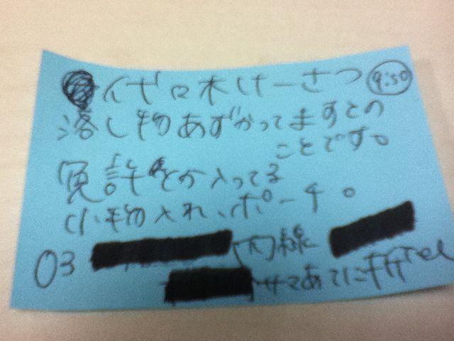 TAKKO☆日記(TOKYO-BKK-N66) : 代々木警察署→極上小龍包の店 謝龍〈シャロン〉