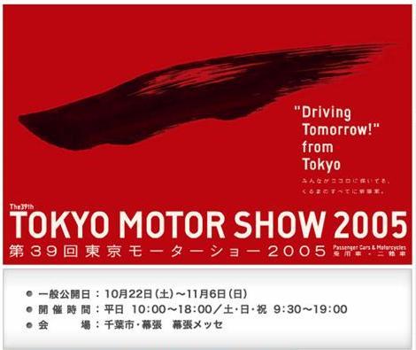tms2005.jpg
