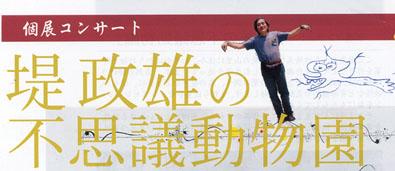 tsutsumi07_m.jpg
