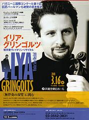Gringolts_m