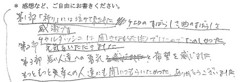 福光アンケート_3