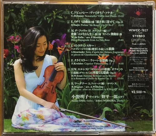 AkikoOno2016-12-25_03m