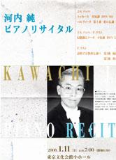 kawachi08m.jpg