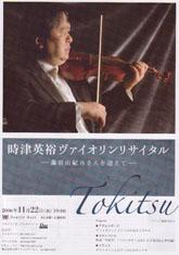 tokitsu.jpg