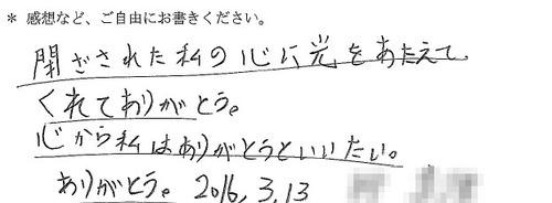 福光アンケート_4