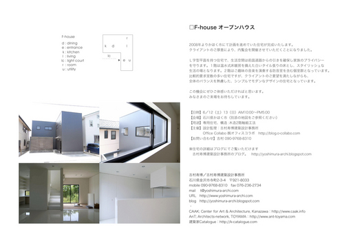 F-house_openhouse_s