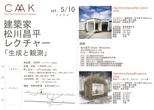 caak10_matsukawa_w500.jpg