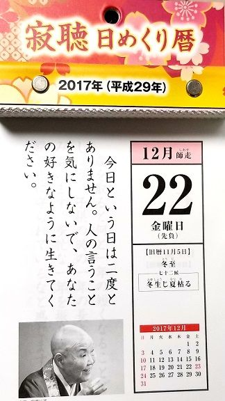 20171227_230452