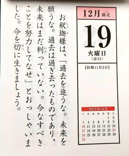 20171227_230419