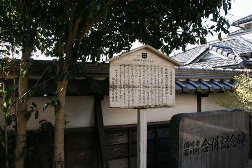 IMG_0158 藤川宿脇本陣跡(藤川宿資料館)