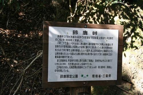 IMG_4979 鈴鹿峠の説明板