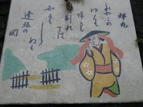 中仙道と 074