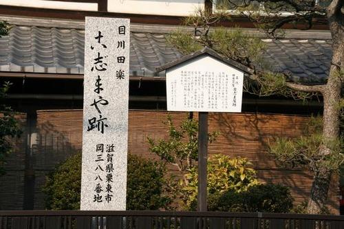 IMG_5943 古じま屋(寺田家)