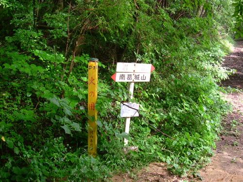 DSCF1990 2時間で南葛城山と岩湧山への分岐点到着