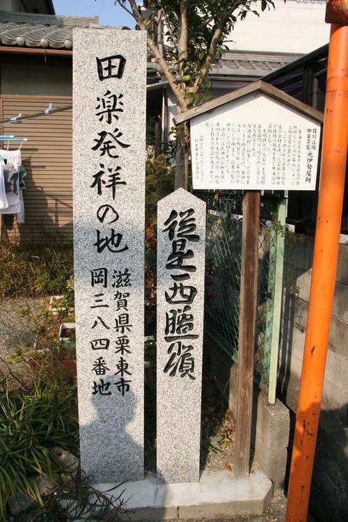 IMG_5946 菜飯と田楽は東海道中の名物