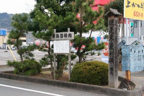 IMG_6263 巌村領標示と横内の案内