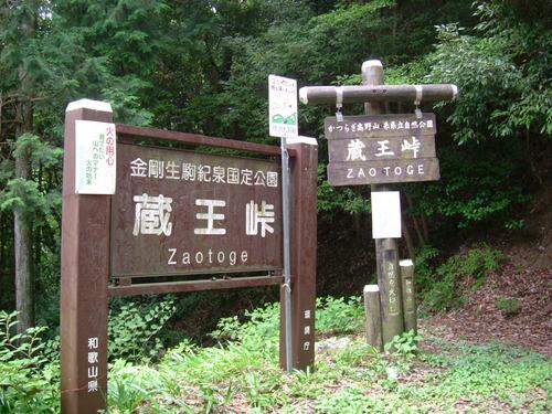 DSCF2046 蔵王堂のすぐそばが蔵王峠だ