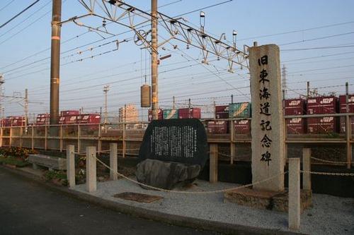 IMG_2060 旧東海道記念碑(栗原)