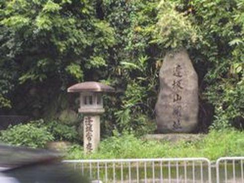 中仙道と 075