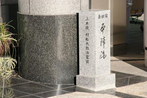 IMG_6809 島田宿上本陣跡