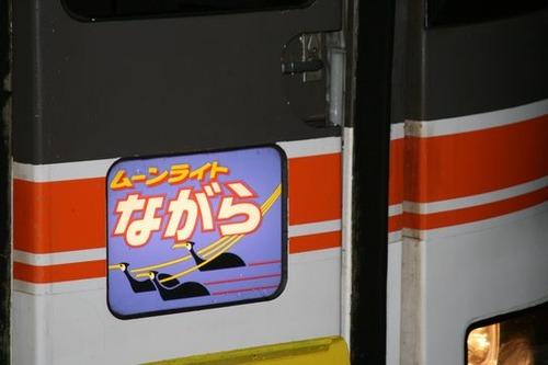 東海道 112
