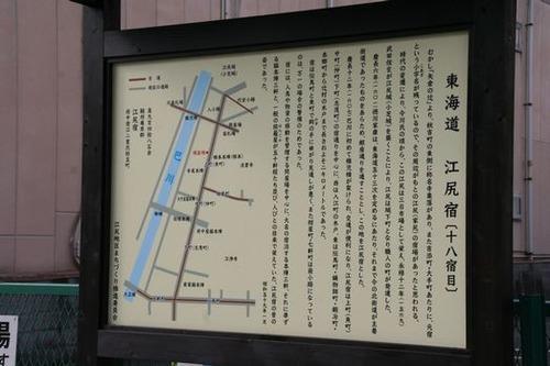 IMG_2131 江尻宿案内(銀座通)