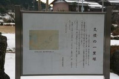 IMG_5597 久禮の一里塚