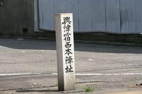 IMG_2197 興津宿西本陣跡(興津本町)