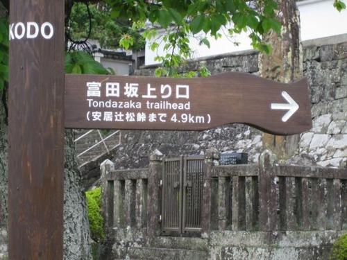 大辺路 002