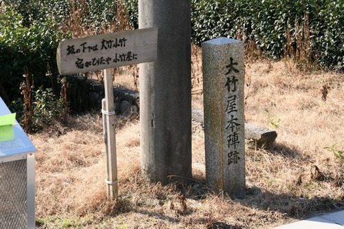 IMG_4943 坂下宿大竹屋本陣跡