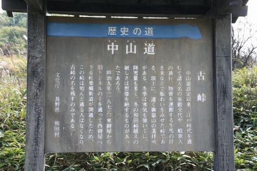 IMG_2549 和田峠頂上古峠看板