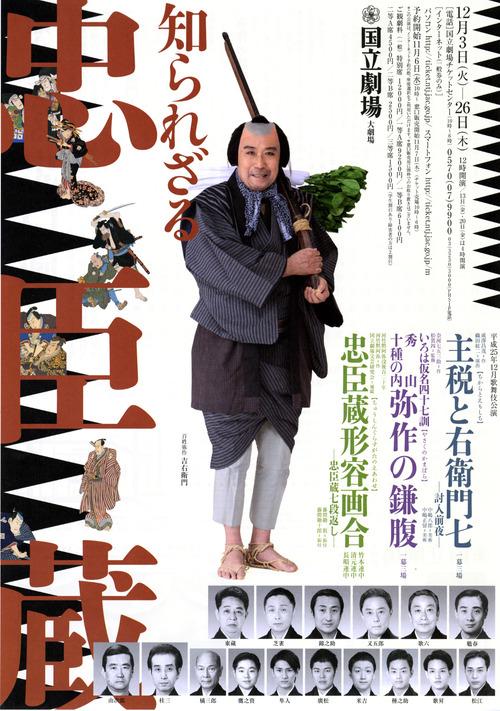 h25-12yasakunokamabara-omote