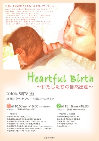 2AHeartful_Birth_omote
