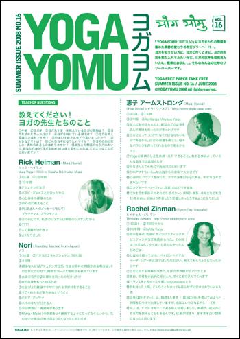 yogayomu_16.jpg