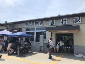 明鉄岩村駅