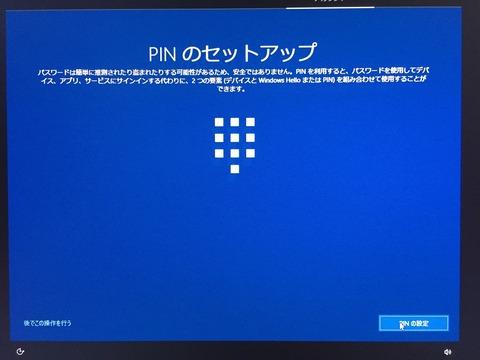 1709_install8