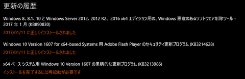 2017_1windowsupdate