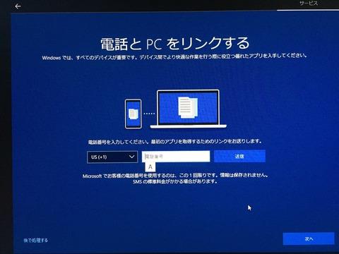 1709_install9