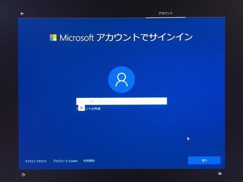 1709_install7