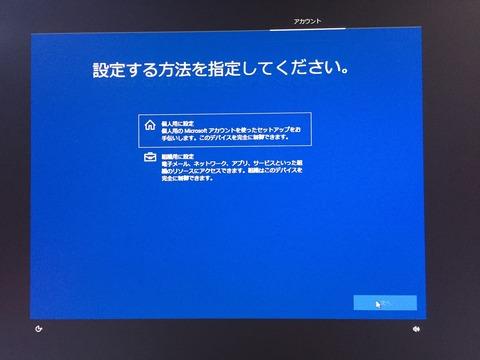1709_install6