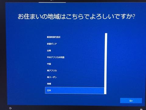 1709_install3