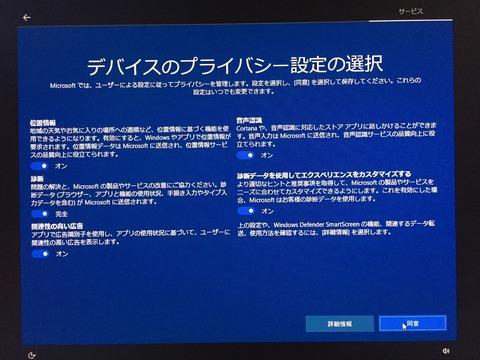 1709_install12