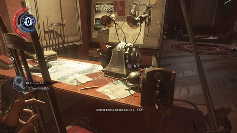 Dishonored 2_20161217214216