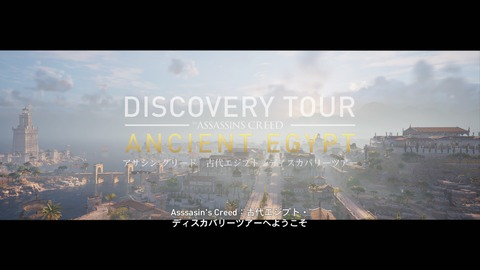 Assassin's Creed® Origins_20180220181547