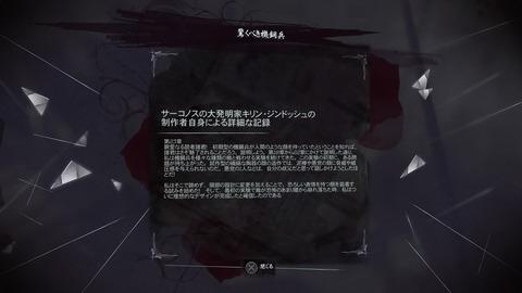 Dishonored 2_20161217234729