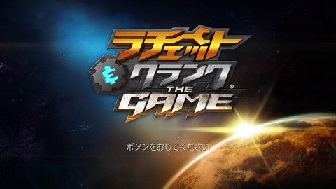 ラチェット&クランク® THE GAME_20160809221043