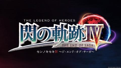 英雄伝説 閃の軌跡IV -THE END OF SAGA-_20180930095707
